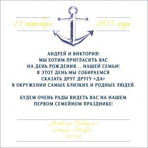 """Готовые решения :: Приглашения :: Приглашение """"Море-море"""""""