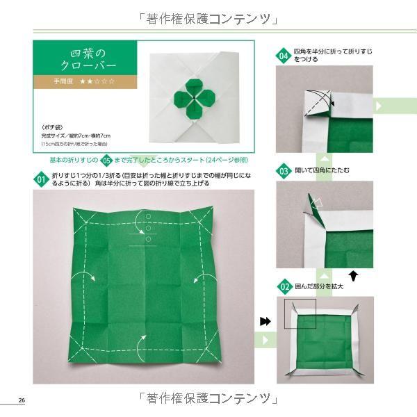 切らずに1枚で折る 手間を楽しむ折り紙袋   フチモト ムネジ  本   通販   Amazon