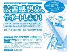読書感想文サポートします  高志の国文学館で昨年も好評だった夏休み企画 読書感想文サポートしますを今年も開催します  一人ひとり丁寧に書き方を教えてくれるので作文が苦手という小学生中学生にオススメです  いっしょに作文の完成をめざしましょう  無料申し込みはこちら http://www.koshibun.jp/ tags[富山県]