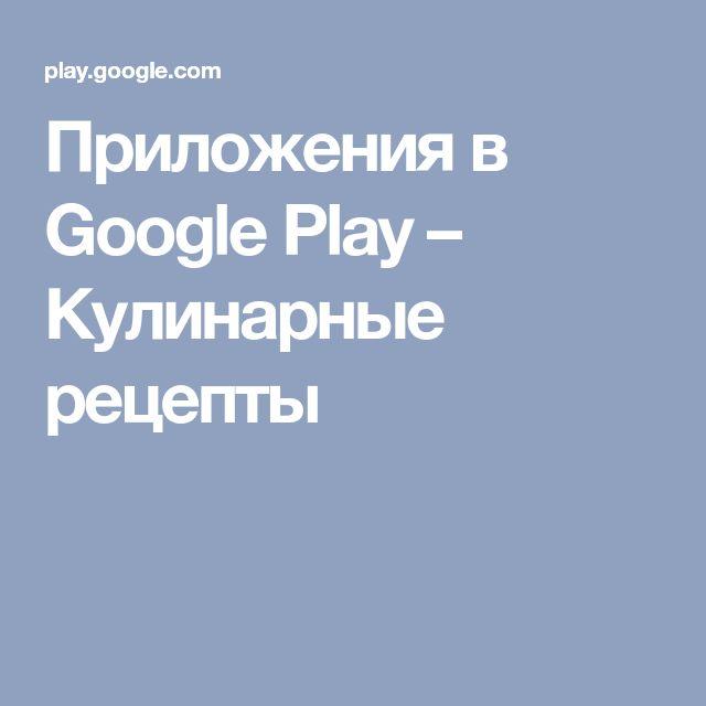 Приложения в Google Play– Кулинарные рецепты