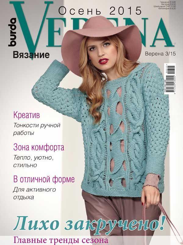 Журнал по вязанию Verena №3/2015 на Verena.ru