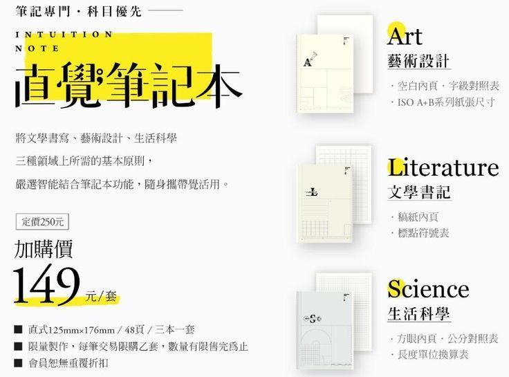 誠品網路書店 - 直覺筆記本/ B6/ 3入