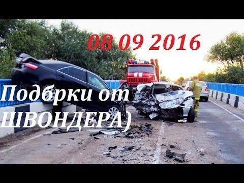 Подборка ДТП от ШВОНДЕРА)  08 09 2016