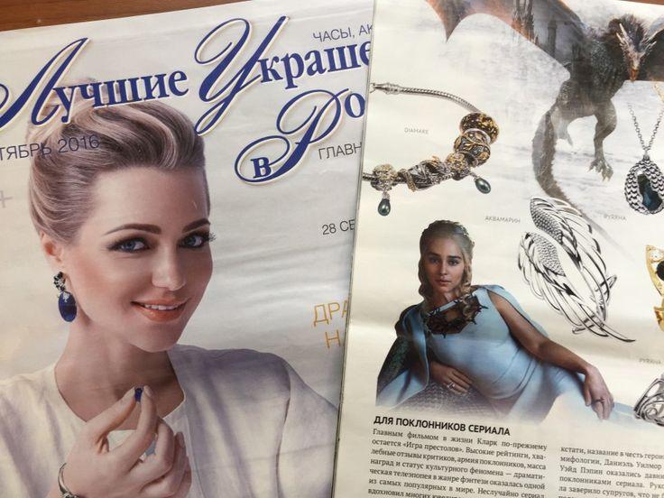 Украшения Diamare напечатали в престижном ювелирном журнале! - Diamare