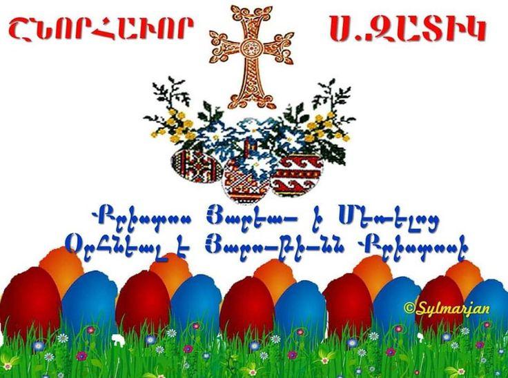 Открытка с пасхой на армянском, открыток саркастических открытка