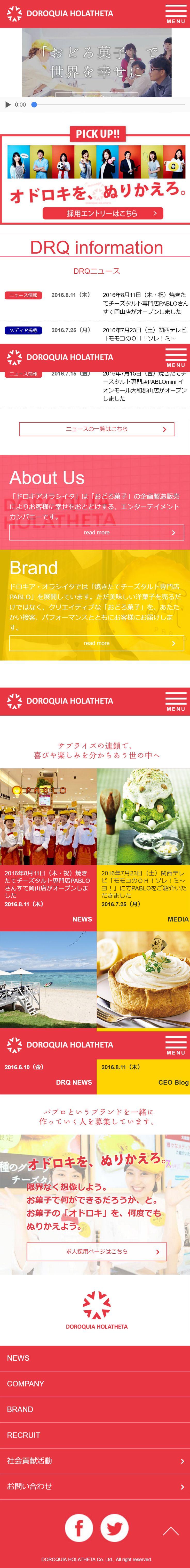 株式会社ドロキア・オラシイタ  「おどろ菓子」で世の中を幸せに。