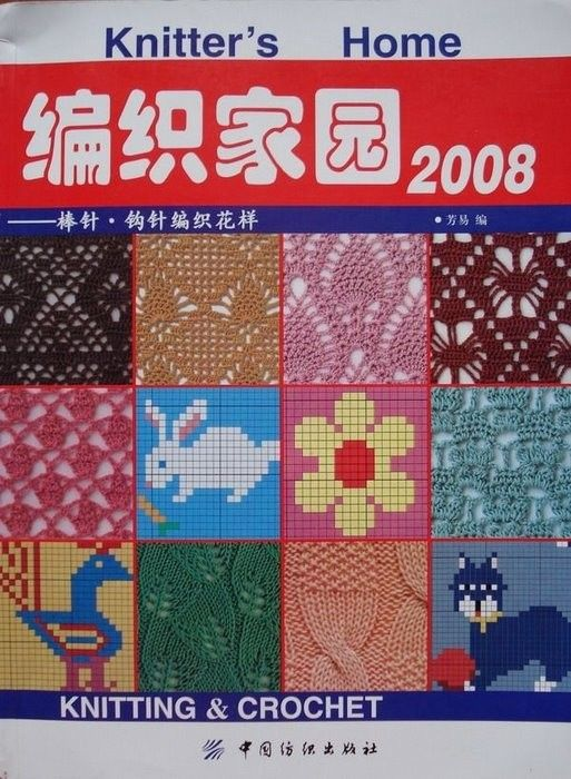 New Knitting Stitch Library Book : 292 best TRICOT POINT DIVERS images on Pinterest Stitch patterns, Knitting ...