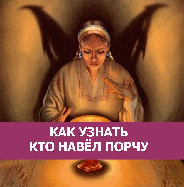 Как узнать кто навёл порчу:     Проводят под церковный праздник, читают заговор перед сном и ложатся спать в одиночестве и ни...
