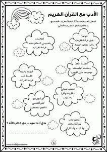 Pin on تفسير القرآن الكريم للأطفال