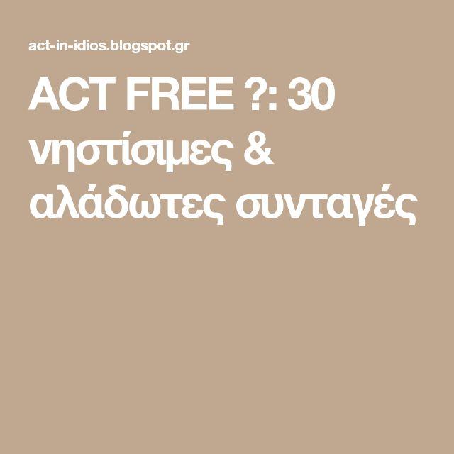 ACT FREE ☀: 30 νηστίσιμες & αλάδωτες συνταγές