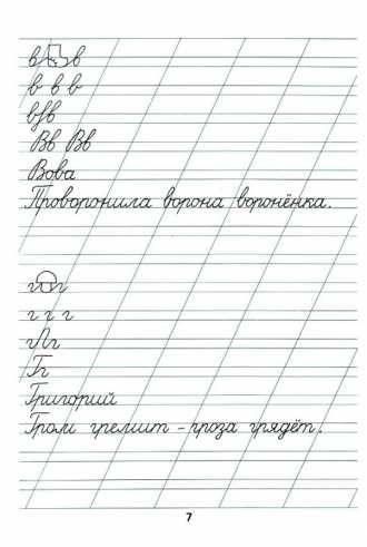 каллиграфическая пропись для 1 класса бесплатно ...