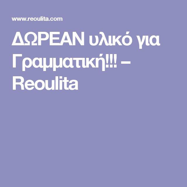 ΔΩΡΕΑΝ υλικό για Γραμματική!!! – Reoulita