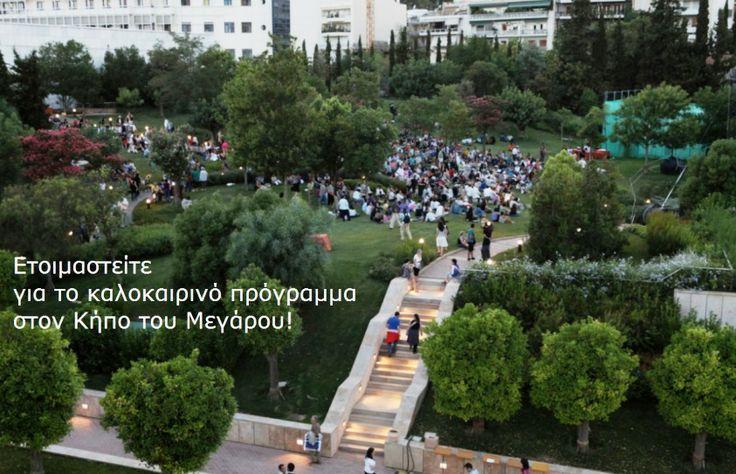 Τα καλοκαιρινά βράδια στην Αθήνα γίνονται ομορφότερα στον Kήπο του Μεγάρου. Απολαμβάνουμε αγαπημένες μουσικές, καθισμένοι στο γρασίδι, παρέα με φίλους. Η πόλη μας έχει φιλόξενες γωνιές γι' αυτόν που ξέρει να τις αναζητά.  http://www.megaron.gr/default.asp?pid=109&la=1