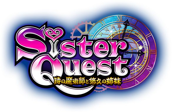 SisterQuest 時の魔術師と悠久の姉妹 More