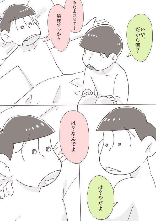 【おそチョロ漫画】ピロトーク×腕まくら×おでこキス