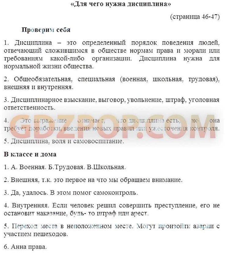 Русский язык часть1 4 акласс стр 119 упр235 ответы т.г рамзаева