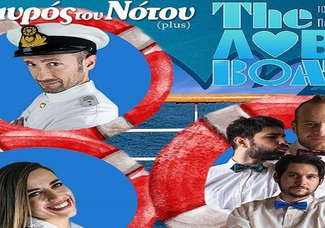 The Love Boat στο Σταυρό του Νότου Plus, 20/4