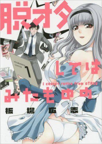 脱オタしてはみたものの 1 (芳文社コミックス)   板場 広志   本   Amazon.co.jp