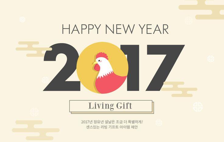 wizwid 위즈위드 기획전 2017 신년 HAPPY NEW YEAR GIFT 센스있게 준비하는 리빙 설 기프트 제안!