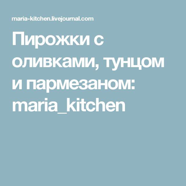 Пирожки с оливками, тунцом и пармезаном: maria_kitchen