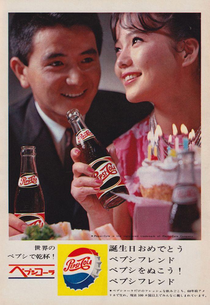 レトロな日本の広告 ペプシコーラ Japanese Pepsi cola coke ad
