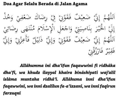 """""""Ya Allah, sesungguhnya aku adalah hamba yang lemah, maka dengan ridhamu berilah aku kekuatan dan giringlah otakku pada kebaikan, jadikanlah Islam sesuatu yang paling kuridhai. Ya Allah, sesungguhnya aku ini hamba yang lemah maka berilah aku kekuatan, aku juga hamba yang hina maka jadikanlah aku mulia dan aku adalah hamba yang fakir maka berilah aku rezeki."""" (HR. Al-Hakim)"""