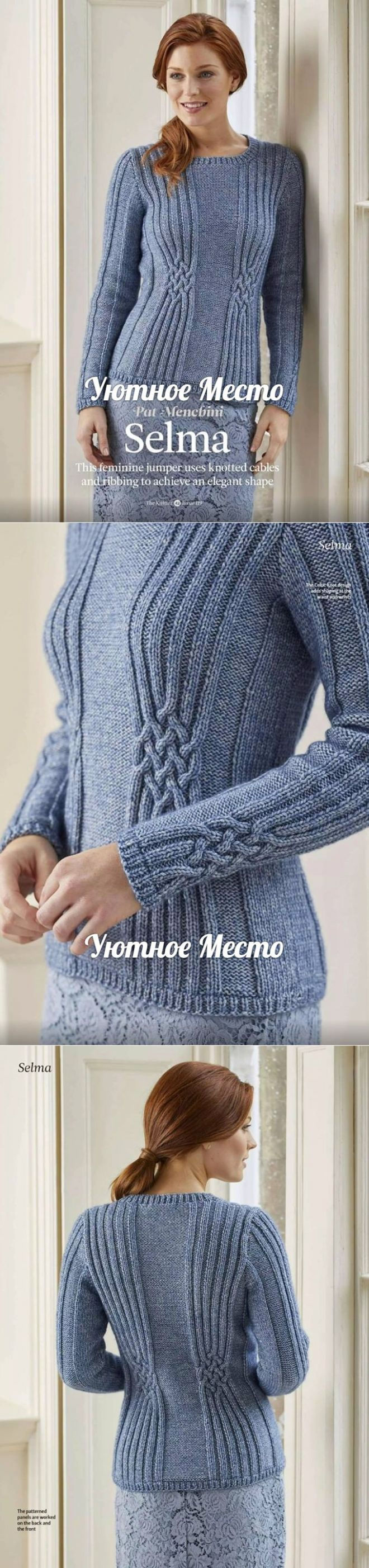 Пуловер спицами 'Selma '