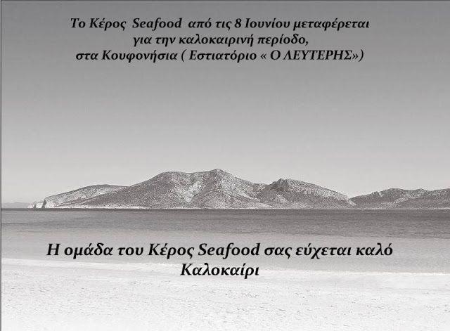 Keros Seafood: Καλό Καλοκαίρι