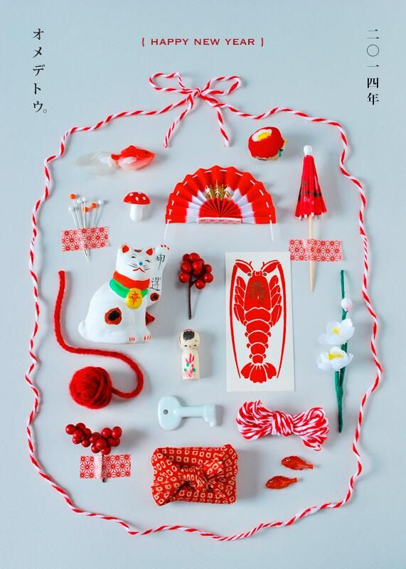 Japanese Designer New Years Cards 2014
