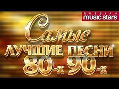 САМЫЕ ЛУЧШИЕ ПЕСНИ 80-х 90-х ФОРУМ, КОМИССАР, МИРАЖ, СЕРОВ - YouTube