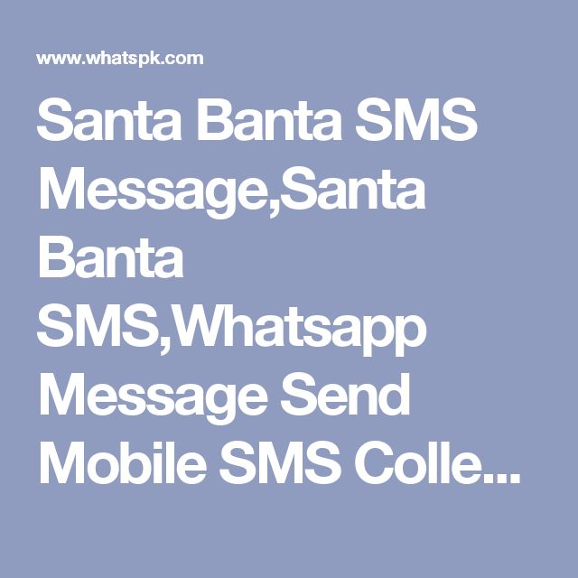 Santa Banta SMS Message,Santa Banta SMS,Whatsapp Message Send Mobile SMS Collection