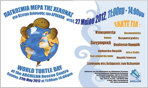 World Turtle Day, 23rd of May, will be celebrating by Athens Archelon Rescue Center on Sunday 27th May.  World Turtle Day by Archelon Rescue Center, emphasize the importance of training kids.Training next generations is the best way of  sea turtle's protection.