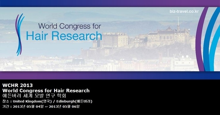 WCHR 2013 World Congress for Hair Research  에든버러 세계 모발 연구 학회