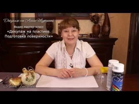 """Видео мастер-класс """"Декупаж на пластике. Подготовка поверхности"""". - YouTube"""