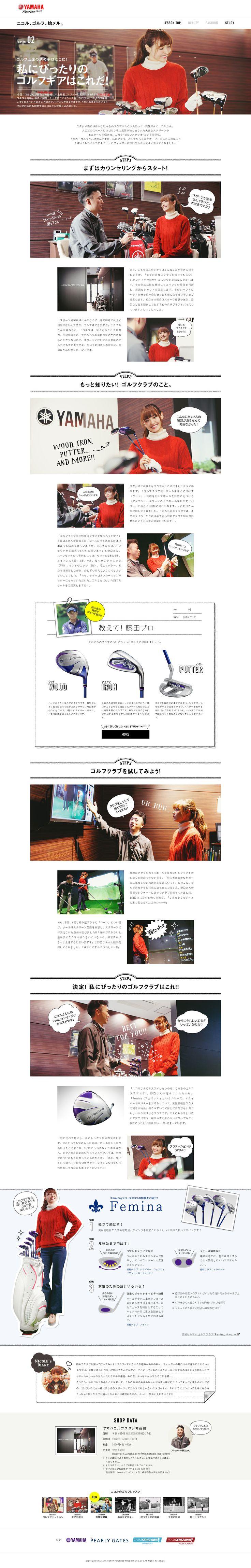 http://www.yamaha-motor.co.jp/golfcar/camp/2016nicole/lesson2.html