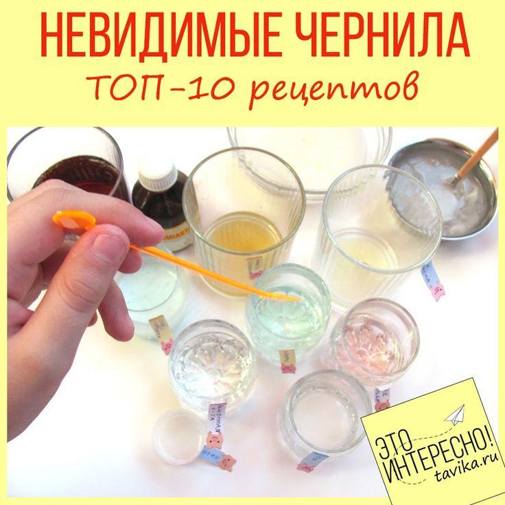 невидимые чернила: опыты по химии для детей