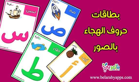 تعليم الحروف للاطفال 3 سنوات بطاقات الحروف الهجائية مع الصور Learn Arabic Alphabet Learning Arabic Kids Education