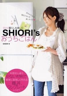 「ひとり暮らしを楽しむSHIORI'Sおうちごはん」  料理初心者でも少ない材料で簡単に  美味しく作れるワンプレートレシピ!
