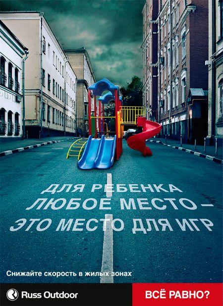 социальная реклама: 21 тыс изображений найдено в Яндекс.Картинках