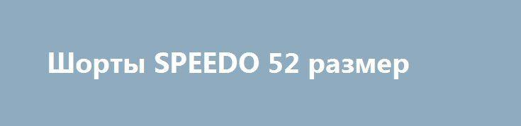 Шорты SPEEDO 52 размер http://brandar.net/ru/a/ad/shorty-speedo-52-razmer/  Шорты фирменные, пляжные Speedo,  от производителя,размер 50-52,длинна 50 см,Внутри плавки сеткой с карманчиком,карманы по бокам, сзади карман накладной,цвет (морской волны),пояс на резинке и шнурке,высылаю любой почтой,услуги почты платит покупатель. Прошу частичную или полную оплату на карту.