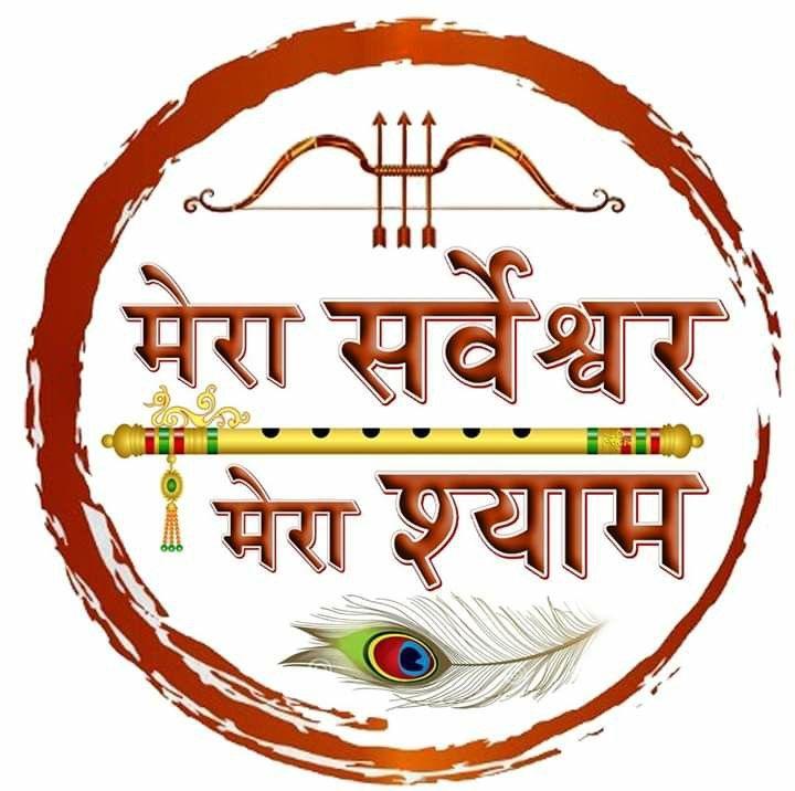 Pin By Ghanshyam Maloniya On Khatu Shyam In 2020 Krishna Wallpaper Status Wallpaper Wallpaper Gallery