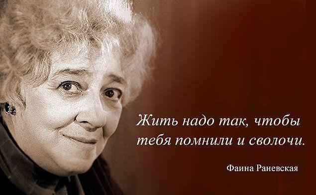 16 остроумных цитат Фаины Раневской (с изображениями ...
