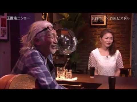 玉置浩二×竹原ピストル トーク
