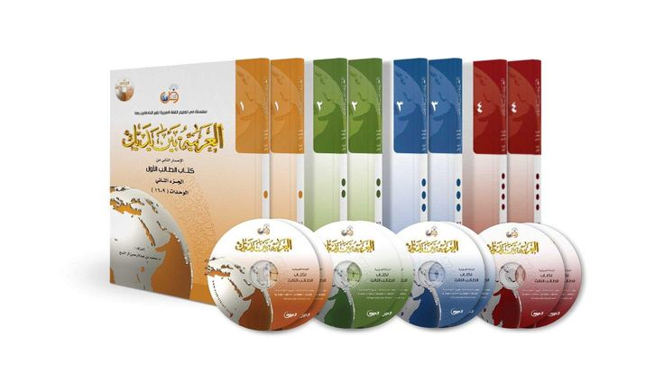 "Arabic At Your Hands- Student books (All levels & Parts)+8CDs . ""Arabic At Your Hands Series"" is one program in a collection of programs called ""Arabic For All"". This series comprises a developed version of the book ""Arabic At Your Hands"", which introduces a comprehensive curriculum for teaching Arabic for non-Arabic speakers, students and teachers"