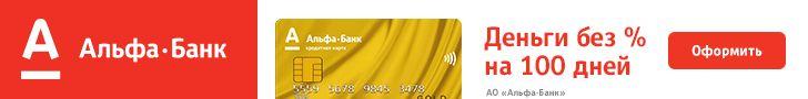Кредитная карта без затрат!: Преимущества карты Альфа-Банка