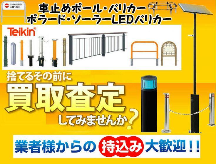 帝金株式会社の車止めポール・バリカー・ボラード買取