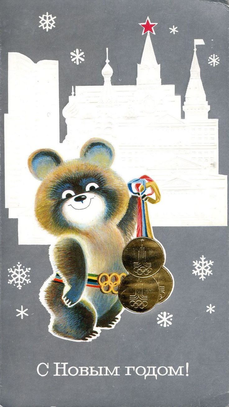 Soviet Christmas card. The poster is dedicated to the Olympic Games in Moscow in 1980 .