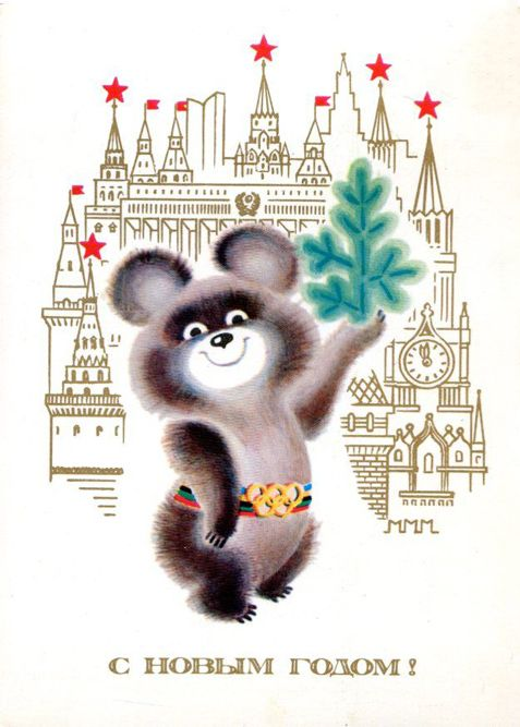 New Year postcards from the Soviet era. From open sources #russia #ussr…