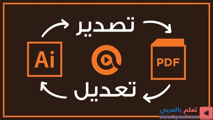 تصدير و تعديل ملف Pdf بإستخدام برنامج Adobe Illustrator Cc Tech Company Logos Company Logo Logos
