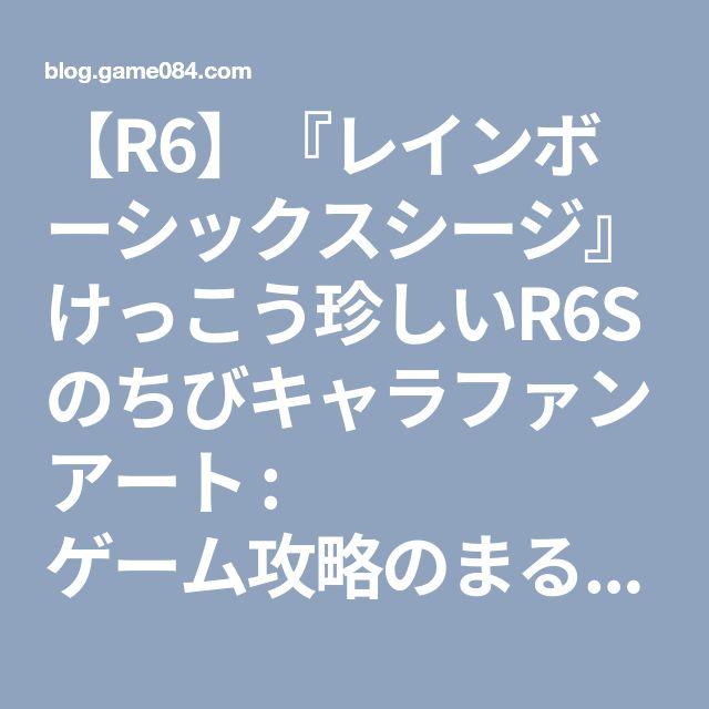 【R6】『レインボーシックスシージ』けっこう珍しいR6Sのちびキャラファンアート : ゲーム攻略のまるはし